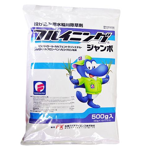 水稲用除草剤 フルイニングジャンボ 500g×5袋セット