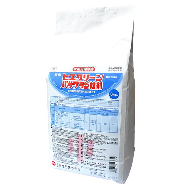 水稲用除草剤 ヒエクリーンバサグラン粒剤 3kg×3袋セット