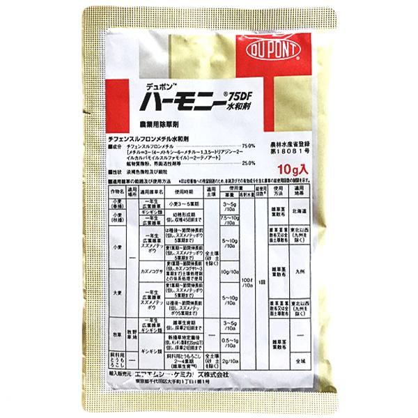 除草剤 ハーモニー75DF水和剤 10g×10袋セット