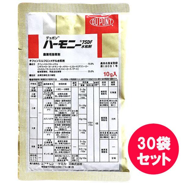 除草剤 ハーモニー75DF水和剤10g×30袋セット