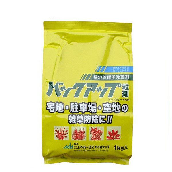 緑地管理用除草剤 バックアップ粒剤 1kg×8袋セット