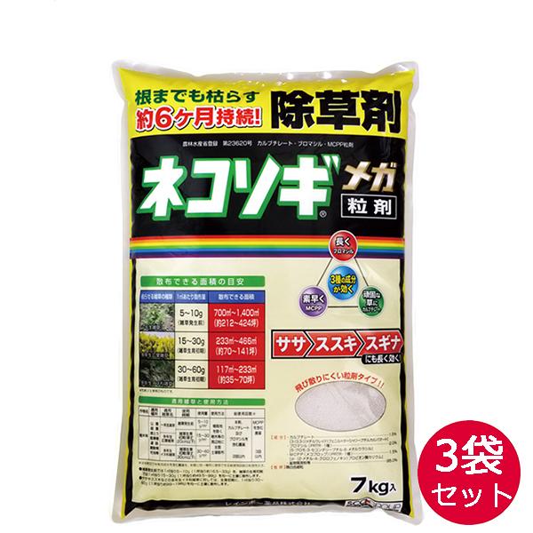 ネコソギメガ粒剤7kg×3袋セット 非農耕地用除草剤