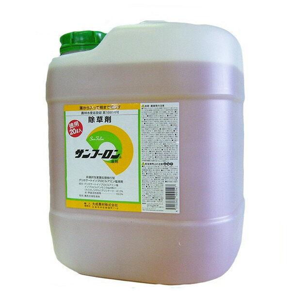 除草剤 サンフーロン 20L【葉から入って根まで枯らす除草剤】
