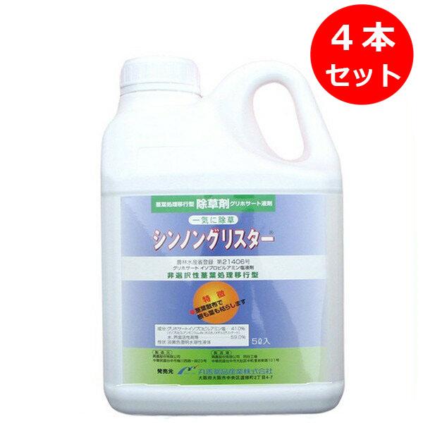 除草剤 シンノングリスター5L×4本セット【お買い得なケース販売】