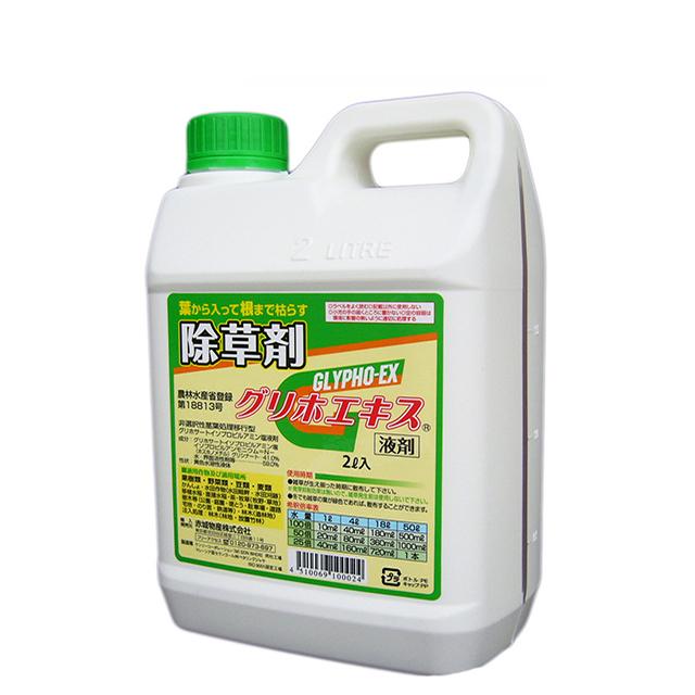 除草剤 グリホエキス2L×5本セット 旧ラウンドアップと同成分【葉から入って根まで枯れるグリホサート系除草剤】