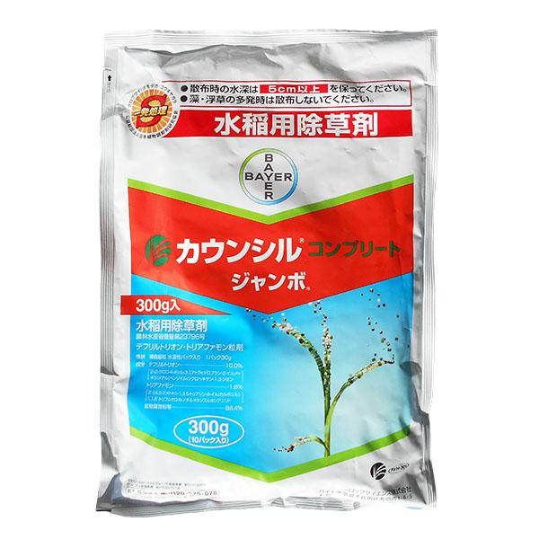 水稲用除草剤 カウンシルコンプリートジャンボ 300g×10袋セット
