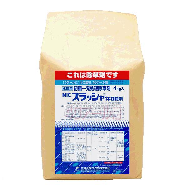 水稲用除草剤 MICスラッシャ1キロ粒剤 4kg×2袋セット