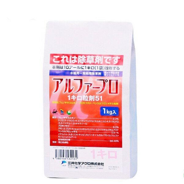 水稲用除草剤 アルファープロ1キロ粒剤51 1kg×5袋セット