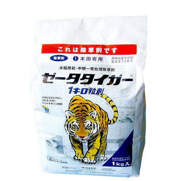水稲用除草剤 ゼータタイガー1キロ粒剤 1kg×12袋セット