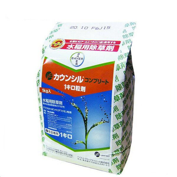 水稲用除草剤 カウンシルコンプリート1キロ粒剤 1kg×5袋セット