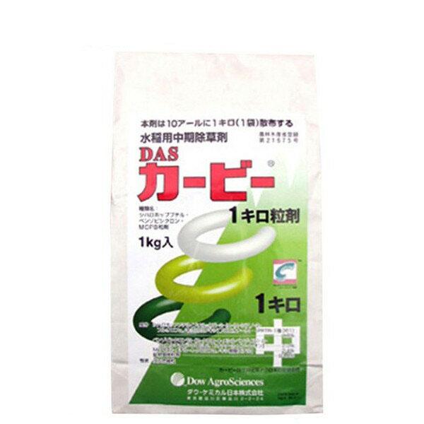 水稲用除草剤 カービー粒剤 1kg×12袋セット