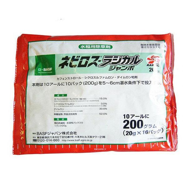 水稲用除草剤 ネビロスラジカルジャンボ 200g×20袋セット