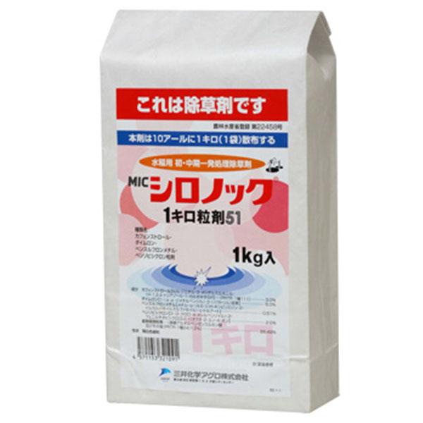 水稲用除草剤 シロノック1キロ粒剤51 1kg×5袋セット