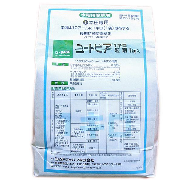 水稲用除草剤 ユートピア1キロ粒剤 1kg×10袋セット