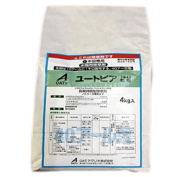 水稲用除草剤 ユートピア1キロ粒剤 4kg×4袋セット