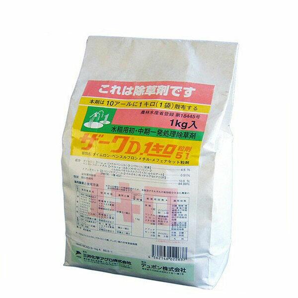 水稲用除草剤 ザークD1キロ粒剤51 1kg×12袋セット