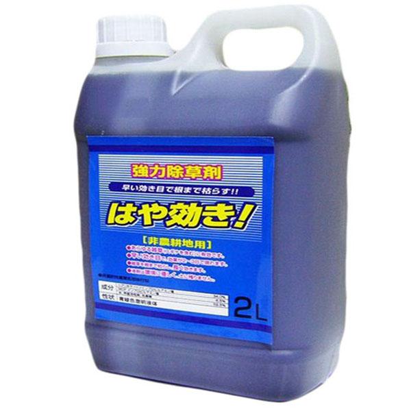 非農耕地用除草剤 はや効き 2L×10本セット【グリホサート+MCP配合で早く根まで枯らす!】