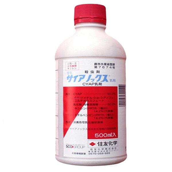 殺虫剤 サイアノックス乳剤 500ml×5本セット