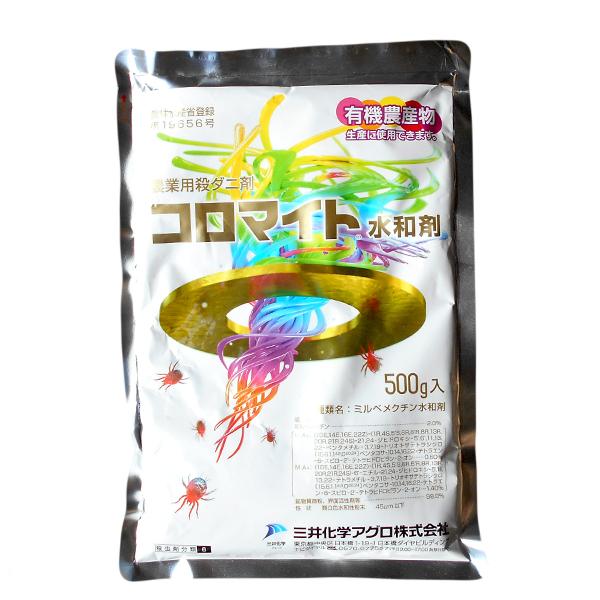 殺ダニ剤 コロマイト水和剤 500g×2本セット
