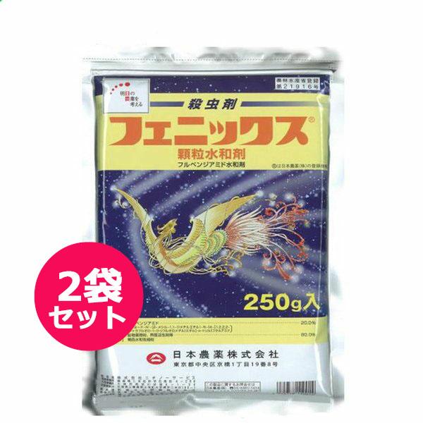 殺虫剤 フェニックス顆粒水和剤 250g×2袋セット