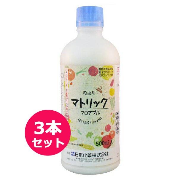 殺虫剤 マトリックフロアブル 500ml×3本セット