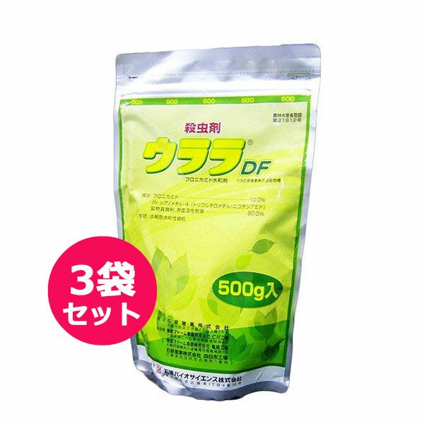 殺虫剤 ウララDF 500g×3袋セット