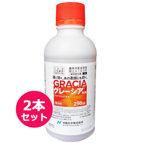 殺虫剤 グレーシア乳剤 250ml×2本セット