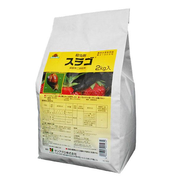 殺虫剤 スラゴ 2kg×3袋セット 直送商品 送料無料新品