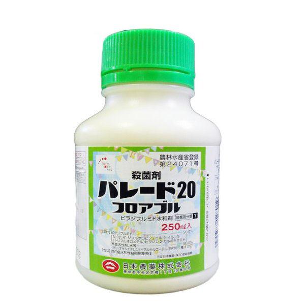 殺菌剤 パレード20フロアブル 250ml×2本セット