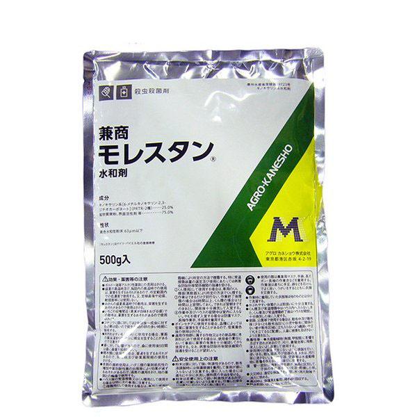 殺虫・殺菌剤 モレスタン水和剤 500g×5袋セット