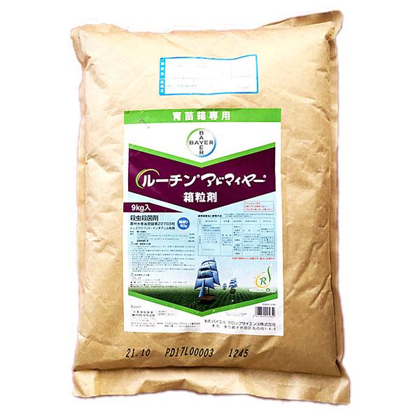 育苗箱用殺虫・殺菌剤ルーチンアドマイヤー箱粒剤 9kg
