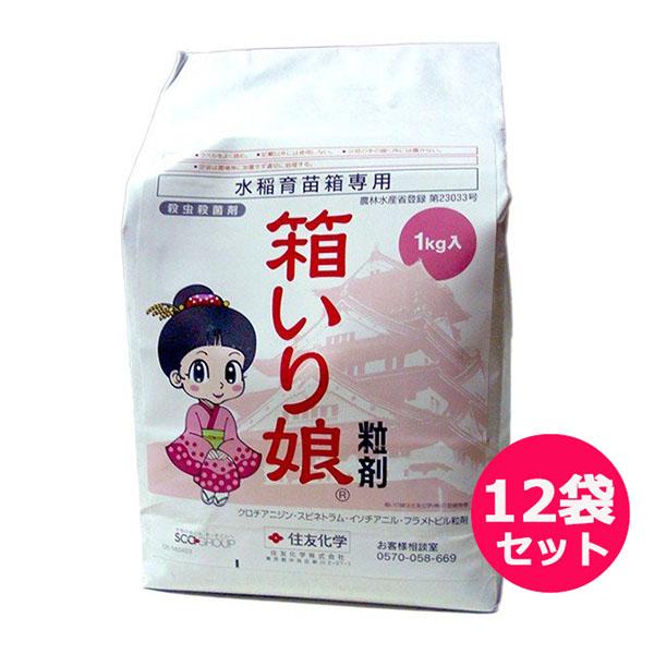水稲用殺虫 殺菌剤 1kg×12袋セット 超目玉 激安価格と即納で通信販売 箱いり娘粒剤