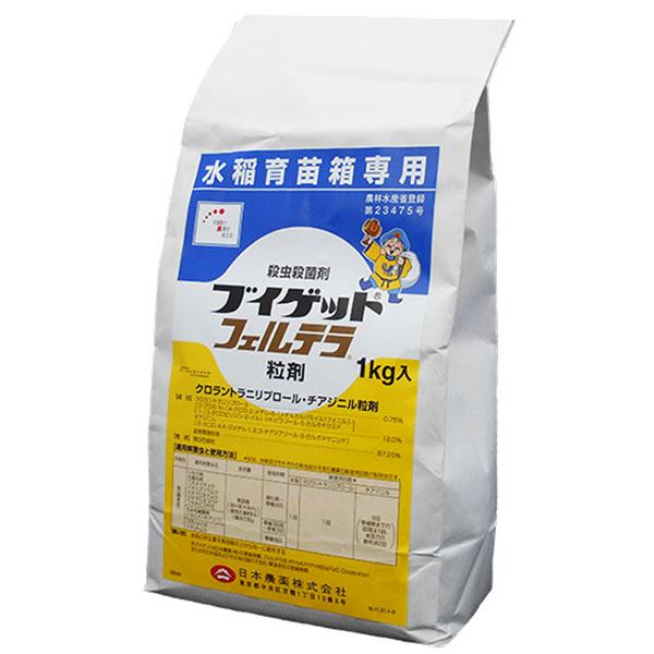 育苗箱用殺虫 殺菌剤ブイゲットフェルテラ箱粒剤 25%OFF 1kg×3袋セット 絶品