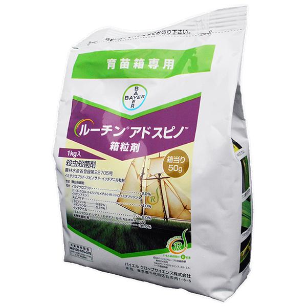100%品質保証! 育苗箱用殺虫 殺菌剤ルーチンアドスピノ箱粒剤 4年保証 1kg×3袋セット