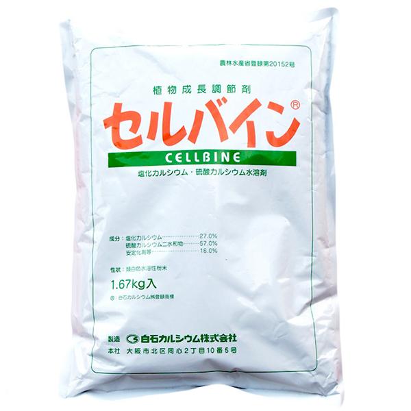 植物調整剤 セルバイン水溶剤 1.67kg×10袋セット 温州みかん浮皮軽減剤