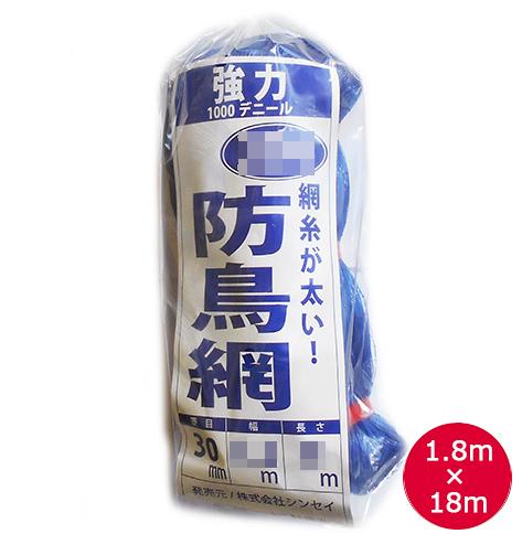 日本未発売 防鳥ネット 強力防鳥網 1000D青 物品 目合30mm 幅1.8m×長さ18m 10坪