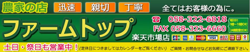 ファームトップ 楽天市場店:農薬・肥料・農業機械・農業資材のオンラインショップ!