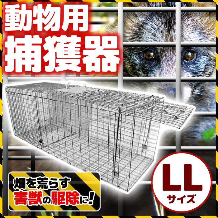 獣被害対策・動物捕獲器 アニマルキャッチャーLL 【送料無料】
