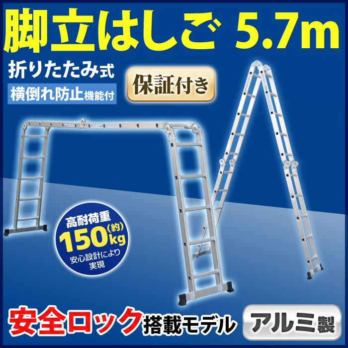 送料無料 【安心保証付き】 アルミ製 多機能はしご 最長 5.7m安全ロック搭載モデル 滑り止めスタンド はしご兼用脚立 ハシゴ兼用脚立ハシゴ 5段 多機能アルミはしご 日本語説明書