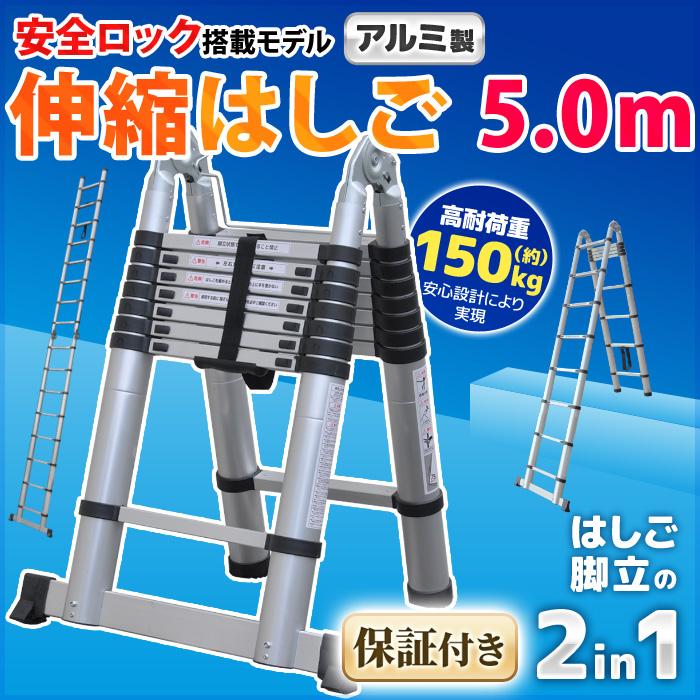 送料無料 はしご 伸縮 脚立 梯子 アルミ 製 折りたたみ 保証付き 安全ロック 搭載 アルミ製 5m 500cm ハシゴ 梯子 軽量 耐荷重 150kg 洗車 高所作業 アルミ製伸縮はしご 折り畳み 折畳み 伸縮はしご