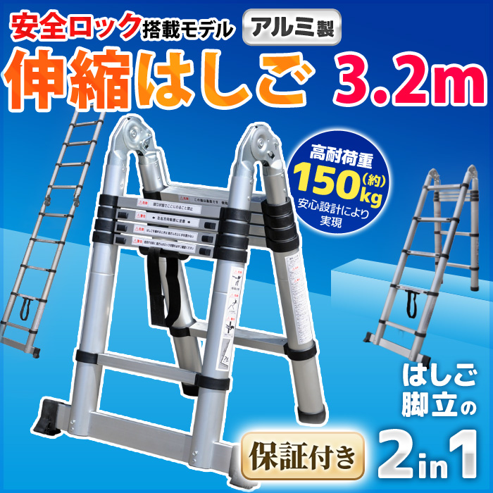 送料無料 はしご 伸縮 脚立 梯子 アルミ 製 折りたたみ 保証付き 安全ロック 搭載 アルミ製 3.2m 320cmハシゴ 梯子 軽量 スーパーラダー 耐荷重 150kg洗車 高所作業 アルミ製伸縮はしご 伸縮はしご