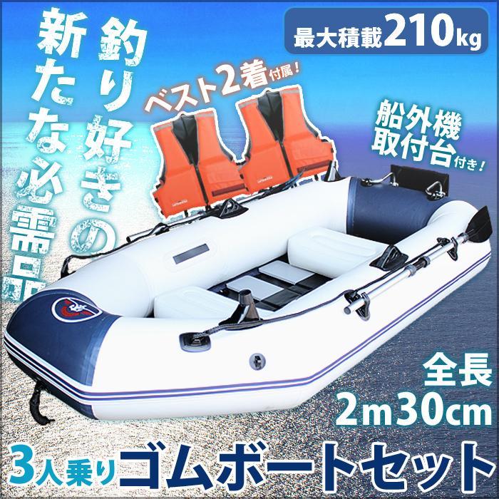 ボート エアボート 釣り 3人乗り フローティングベスト 2着セット ゴムボート 船 3人用 最大積載210kg 船外機取り付け可能 フィッシング マリンスポーツ レジャー アウトドア