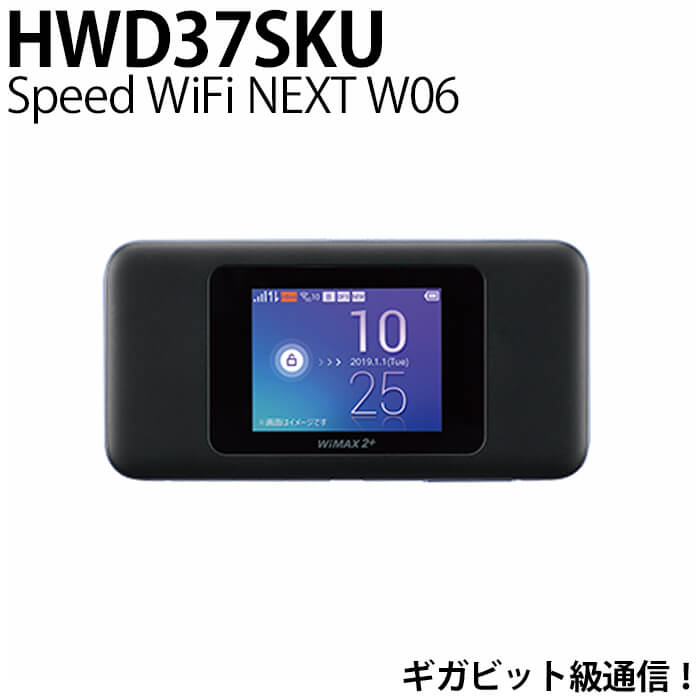 高性能ハイモードアンテナ搭載 TXビームフォーミング搭載 インターネット プライベート 外出先 屋内 激安挑戦中 室内 大幅値下げランキング スマホ スマートフォン iphone ipad アウトレット品 モバイルルーター UQ WiMAX Speed Wi-Fi ルーター 受信最大1.2Gbps 高速Wi-Fi 快適 動画視聴 黒 自宅 USB接続 高速通信 HWD37SKU ギガビット級 W06 タブレット 無線ルーター モバイル 送料無料 Wifiルーター パソコン