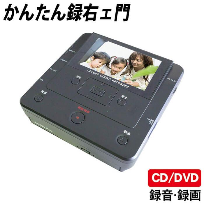 ダビングレコーダー CD DVD レコーダー 録画 録音 PC不要 ビデオ テープ デジタル化 コピー レコーダー DVD 8mm 8ミリ ダビング 保存 録音かんたん録右ェ門 CD/DVDダビング メディア とうしょう DMR-0720 送料無料