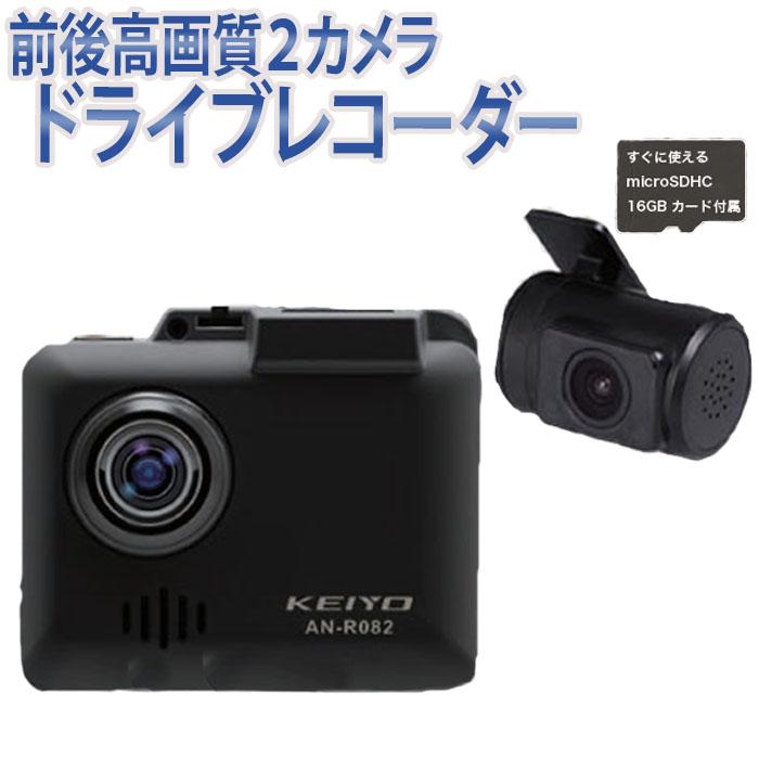 ドラレコ ドライブレコーダー WDR搭載 microSDHC 16GB カード付 2カメラドライブレコーダー 2インチ ディスプレイ Gセンサー 衝撃検知 フロント リア フルハイビジョン ハイビジョン 簡単取付 録画 送料無料