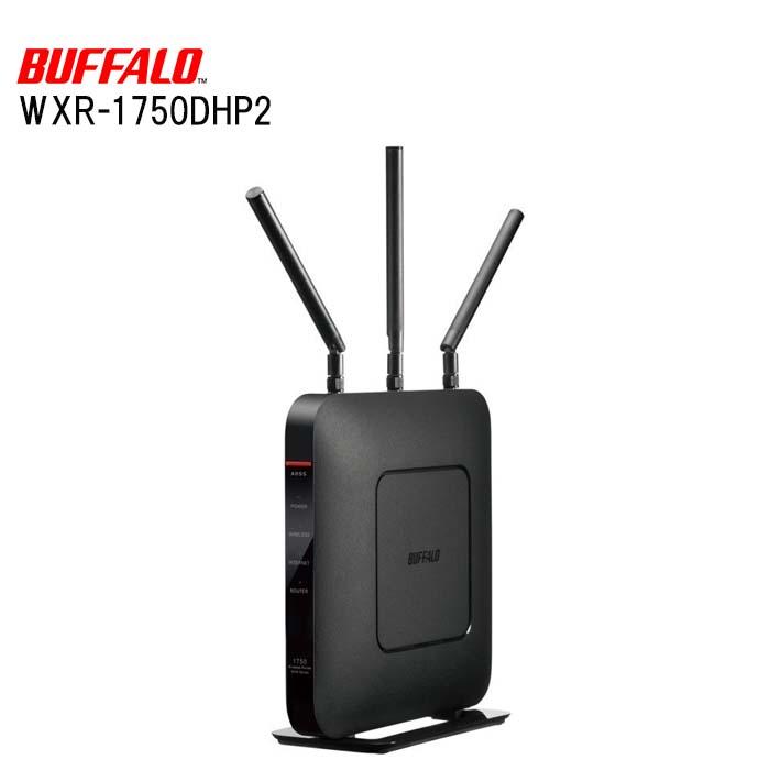 最大6人まで同時使用可能 18台まで端末 同時接続 無線ラン AOSS2 Wifi 屋内 室内 自宅 戸建て マンション インターネット パソコン モバイル スマホ スマートフォン iphone ipad 訳あり BUFFALO バッファロー 一戸建て 800MHz 宅配便送料無料 ルーター 箱なし 5GHz WXR-1750DHP2 保証書なし 無線 高速Wi-Fi 販売期間 限定のお得なタイムセール 2.4GHz 対応 送料無料 Wifiルーター 強力 無線lanルーター 高速 無線lan アウトレット 11ac 無線ルーター 親機
