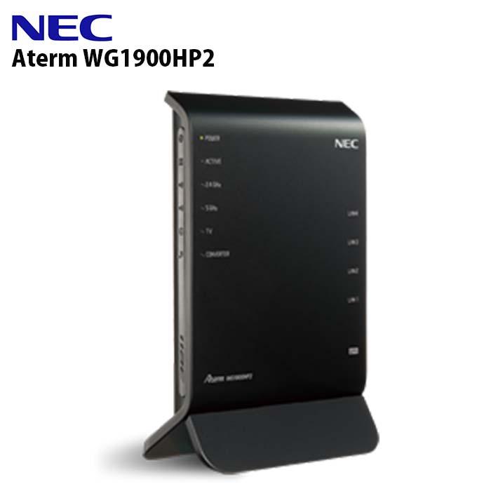 最大6人まで同時使用可能 18台まで端末 同時接続 屋内 再再販 室内 自宅 戸建て マンション インターネット パソコン モバイル スマホ スマートフォン iphone ipad 訳あり 毎日激安特売で 営業中です 箱なし NEC PA-WG1900HP2 無線LANルーター IPv6 送料無料 ルータ 設定カードなし 3ストリーム ワイヤレス 説明書なし 強力 2.4GHz 11ac 対応 1300Mbps LANケーブルなし 無線 無線LAN 一戸建て Wifi 親機 メーカー保証なし 無線ルーター