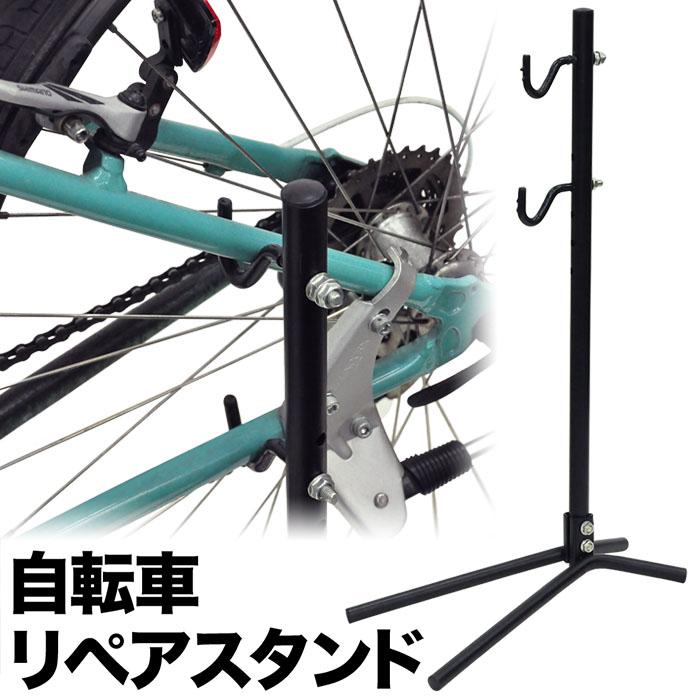 スタンド 自転車 メンテナンス