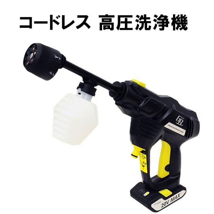充電 式 高圧 洗浄 機