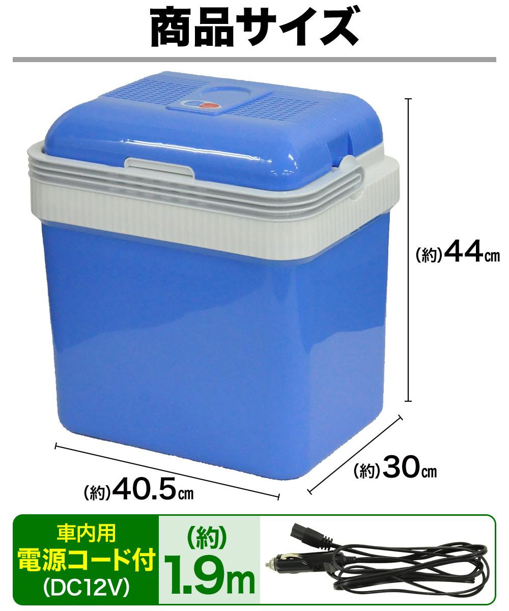 冷温庫 24L -25℃~65℃ 大容量 車載 ポータブル 保冷温庫 保冷庫 保温庫 冷蔵庫 小型冷蔵庫 DC ペルチェ方式 ハンドル付き シンプル 温かい 冷たい 24l アウトドア キャンプ 簡単操作 軽量 コンパクト 500ml ペットボトル×20本 2L ペッボトル×6本